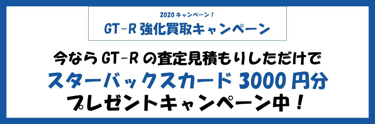 東京ユーポスのGT-Rキャンペーン