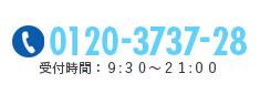 0120-3737-28 受付時間:9:30〜21:00