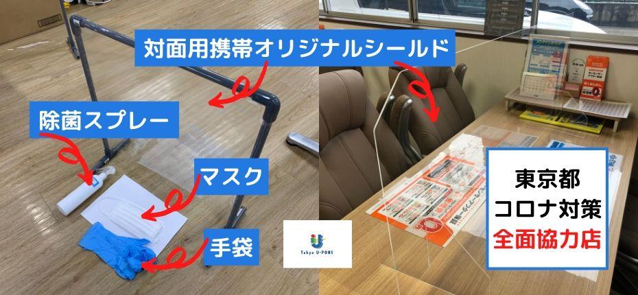 東京都コロナ対策全面協力店