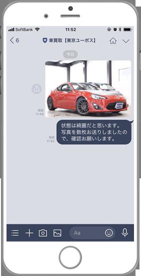 査定の依頼02