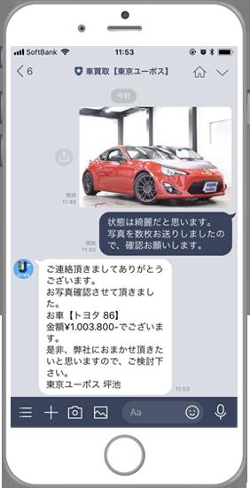 査定の依頼03