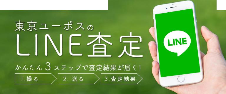 東京ユーポスのLINE査定