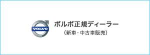 ボルボ正規ディーラー(新車・中古車販売)