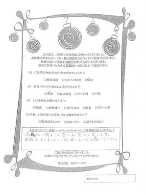 東京都目黒区 YT様